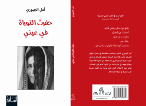 amal-book-cover